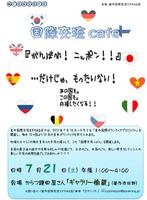 2012国際交流cafeチラシ.jpg